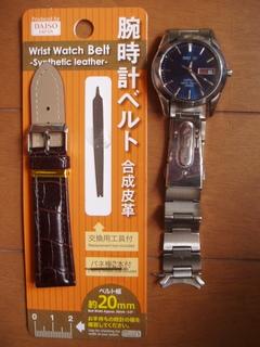 daiso watch belt.JPG